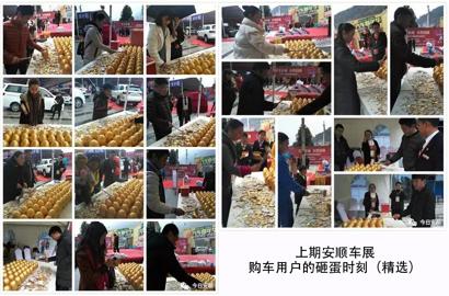 贵州车展汽车嘉年华(安顺站)在澳维天下乐城举行