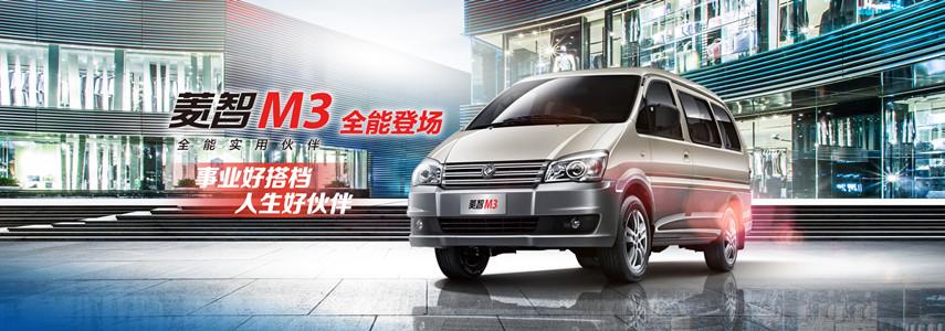 东风风行菱智M3新车型上市 6.59万元起