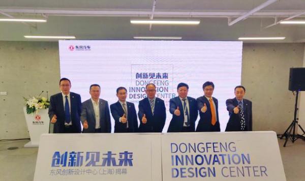 东风创新设计中心揭幕 助推东风风神品牌焕新