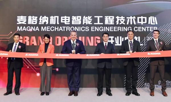 麦格纳新建中国技术中心