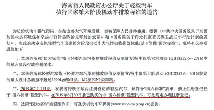 """海南轻型汽车明年7月实施""""国六标准"""""""