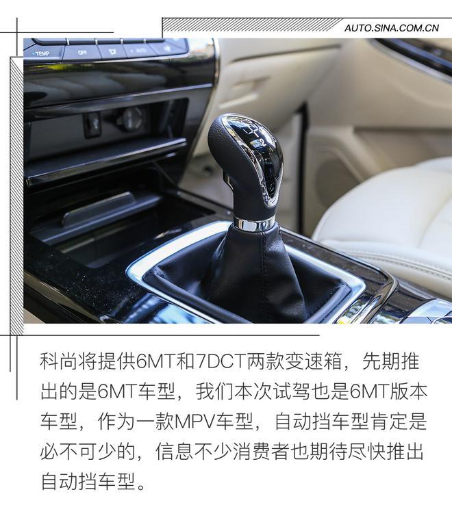 内在更有料!欧尚MPV车型—科尚体验试驾