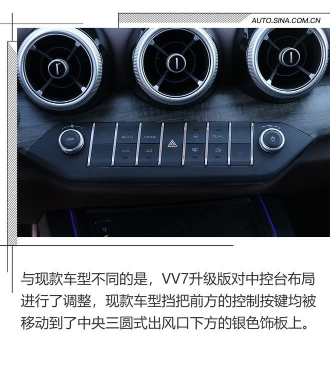 真能做到自主豪华品牌吗?试驾VV7升级款