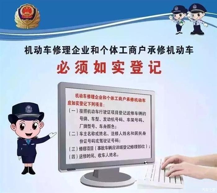 广东正式推出机动车维修实名登记制度