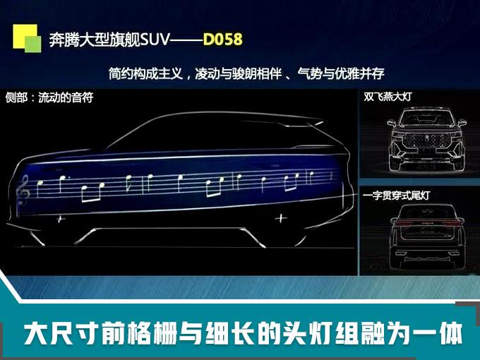 奔腾2019年挑战15万年销量 将连推三款新SUV