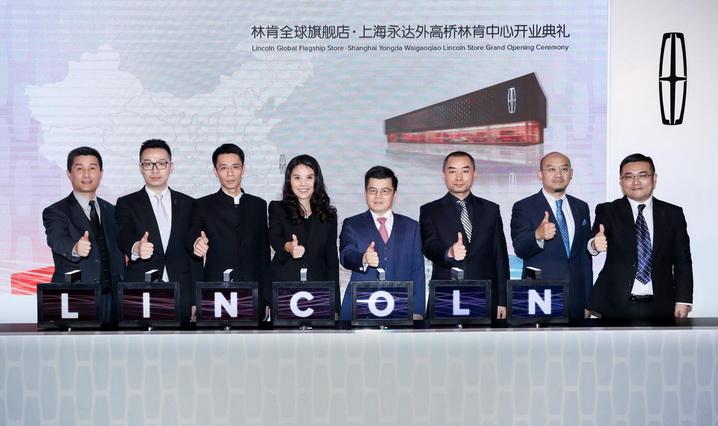 林肯首家全球旗舰店落户中国 上海永达外高桥林肯中心开业