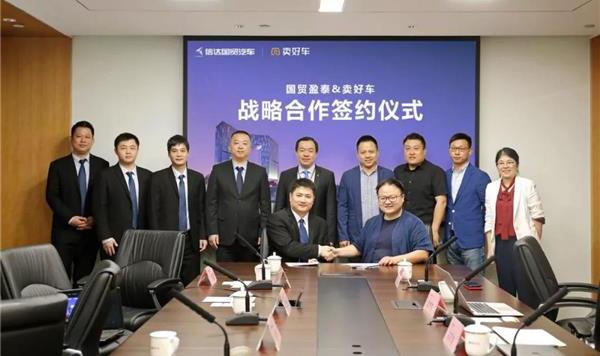 卖好车与厦门国贸盈泰签署战略合作协议