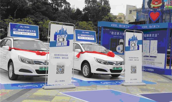 小桔租车成为小桔车服业务主线 开通城市已达10座
