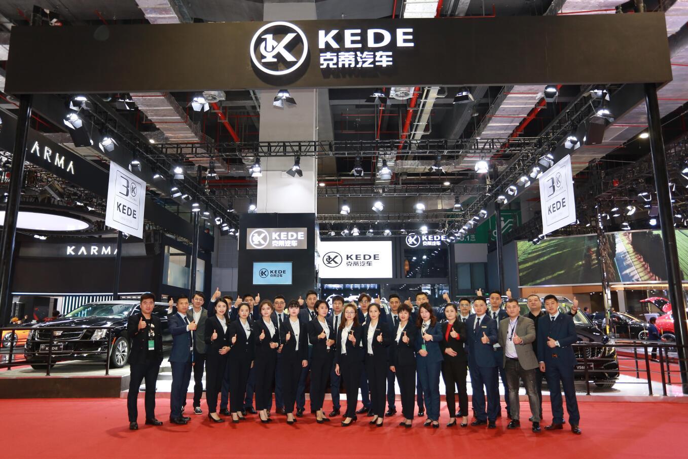 揭秘KEDE汽车,探班上海汽车展克蒂汽车展台