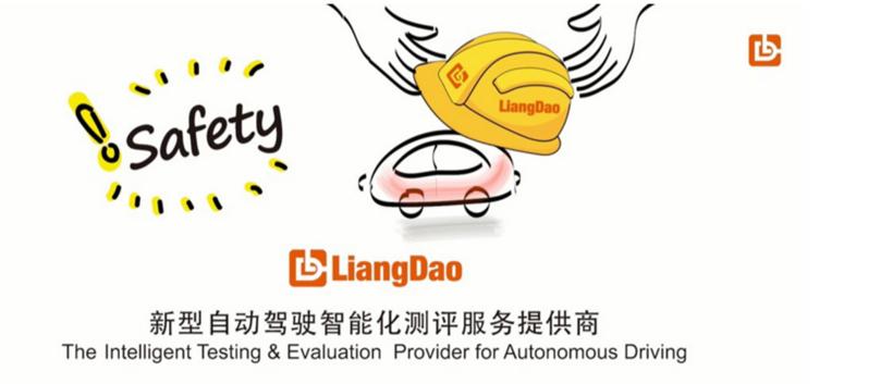 亮道智能发布自动驾驶环境感知测试验证服务