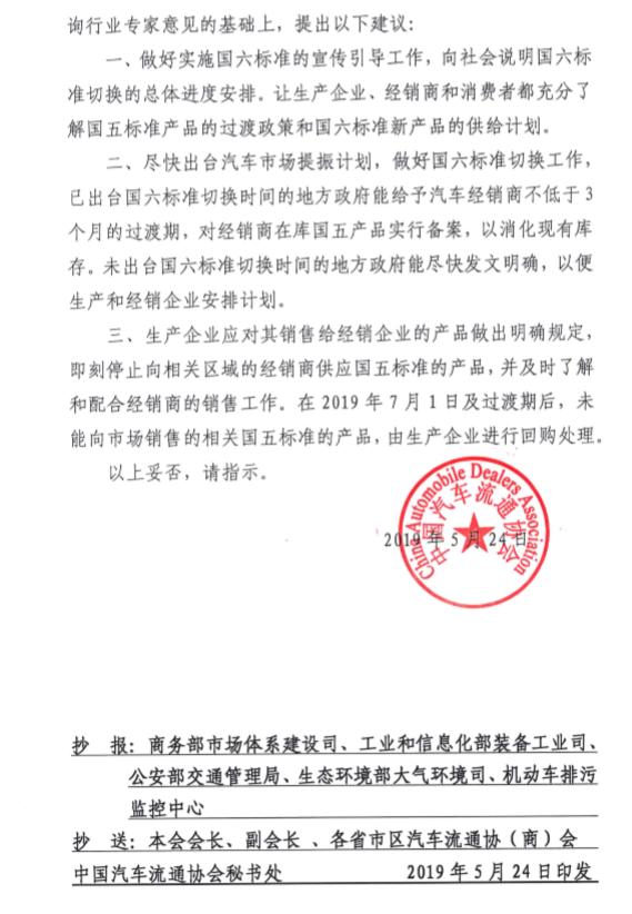 中国汽车流通协会:建议主机厂回购国五