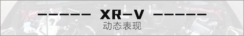 试驾XR-V 1.5T 我变帅了,也变强了
