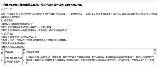 网传红旗超跑S108国际招标公告 要求具备顶级超跑经验