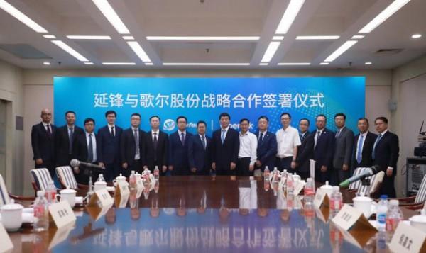 延锋与歌尔股份签署战略合作协议
