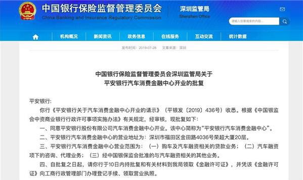 """深圳银保监会批准""""平安银行汽车消费金融中心""""开业"""