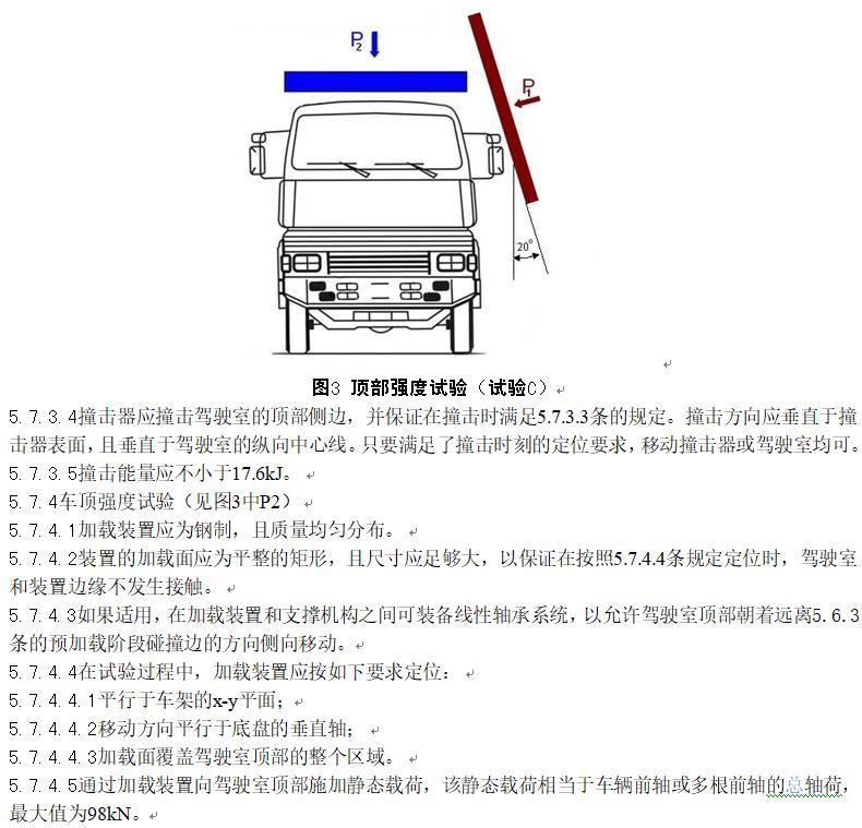 工信部公开征求意见 商用车驾驶室标准将提高