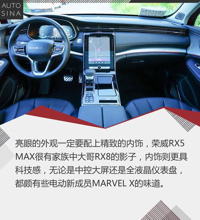 配置丰富外观时尚 试驾荣威RX5 MAX
