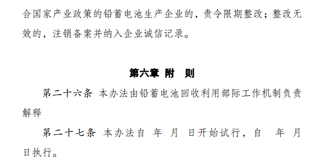 发改委公布铅蓄电池回收管理办法征求意见稿