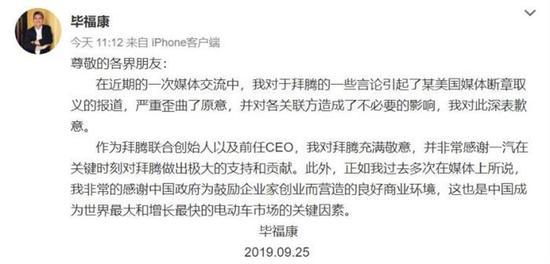 前CEO离职风波 拜腾否认被一汽夺控制权