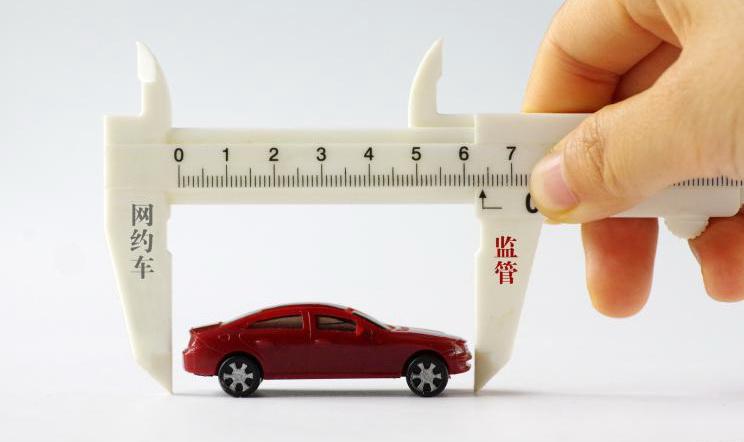 网约车须电动化 郑州等城市出台新政策
