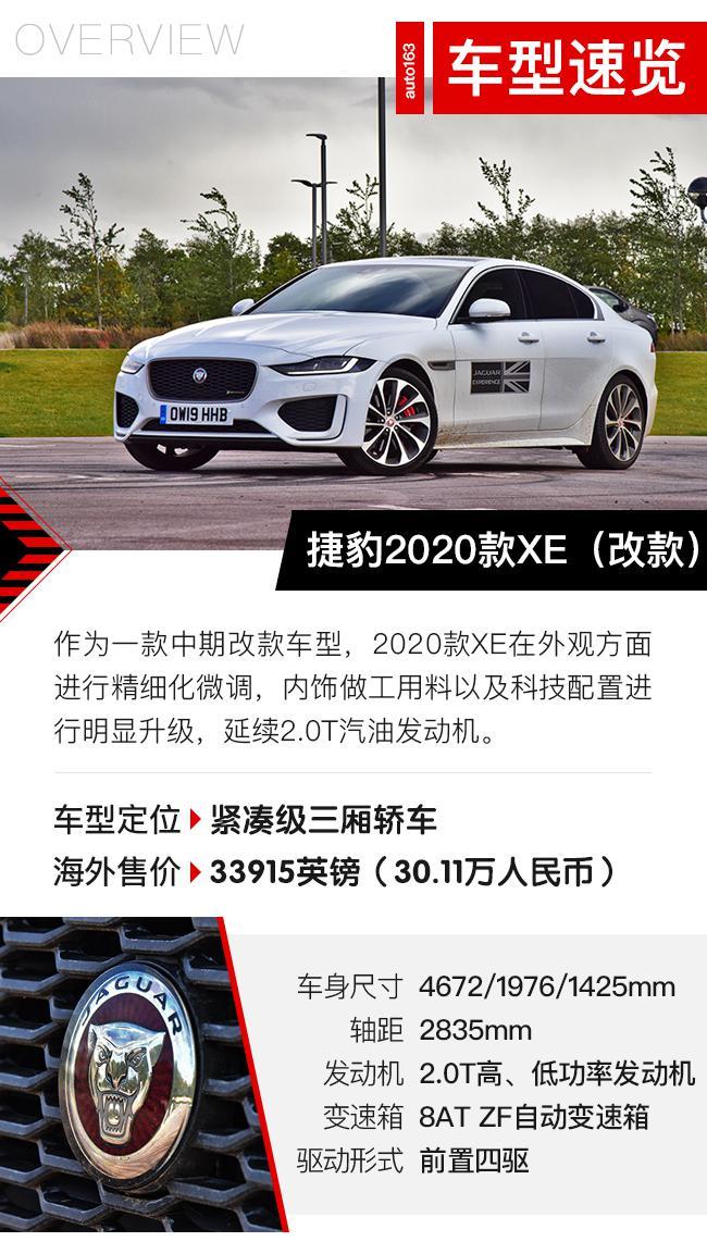 诚意与惊喜共存 全球首试2020款捷豹XE