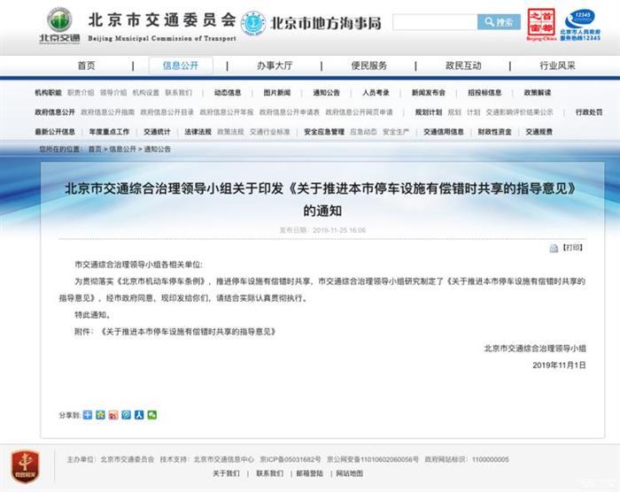 北京市发布停车设施有偿错时共享意见