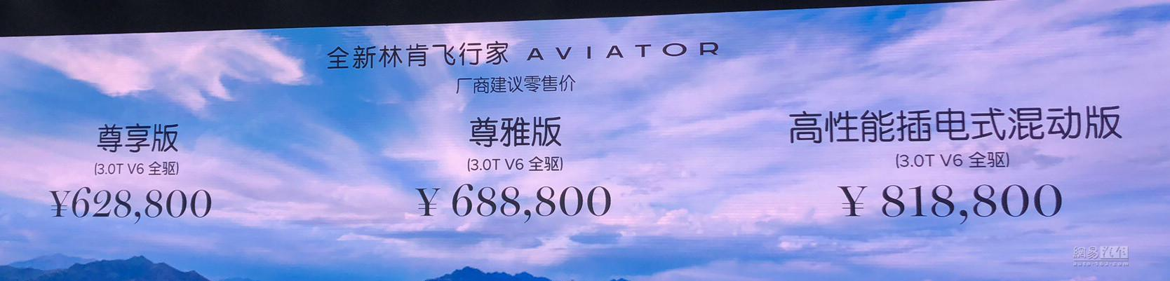 售62.88万-81.88万 林肯飞行家正式上市
