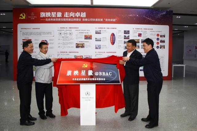 2019北京奔驰再创佳绩持续实现高质量发展