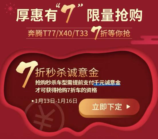 新年超燃开场,一汽奔腾天猫旗舰店优惠大放送!