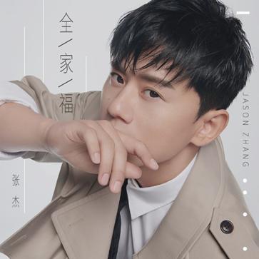 张杰携暖心歌曲《全家福》倾情献唱2020新春佳节