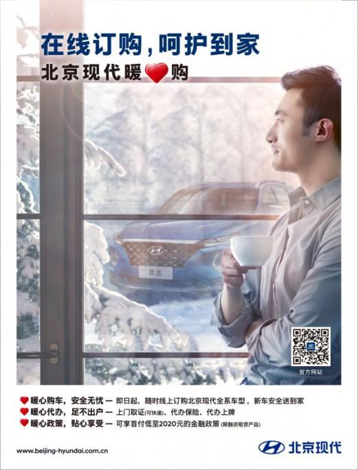 在线订购 呵护到家 北京现代订制您的安全空间