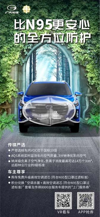 """广汽传祺全系车型升级""""病毒防护罩"""""""