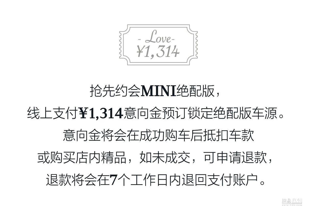 限量150台 MINI三门绝配版售24.78万起