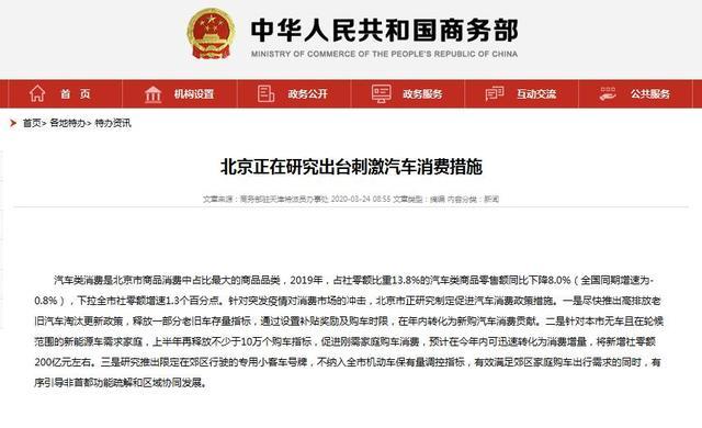 北京正研究刺激汽车消费措施 上半年再释放不少于10万个购车指标