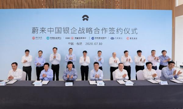 获104亿元综合授信 蔚来中国签署银企战略合作协议