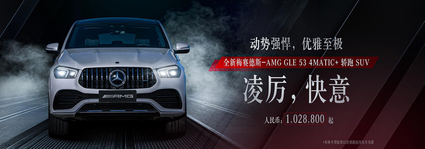 全新梅赛德斯-AMG GLE 53 4MATIC+轿跑SUV上市 售102.88万元