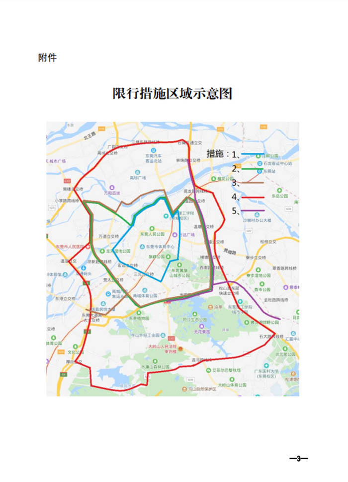 东莞最新货车限行规定 新能源汽车不受限