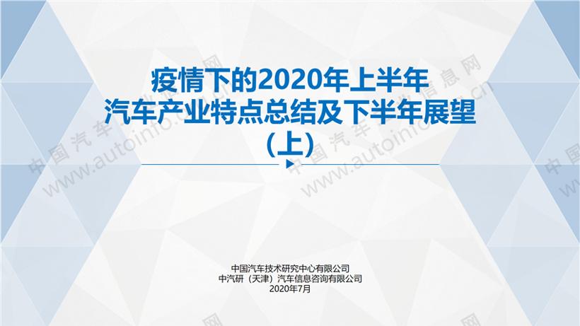 疫情下的2020年上半年汽车产业特点总结及下半年展望(上)