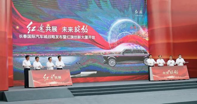长春新兴产业生态落地 国际汽车城战略发布 红旗创新大厦开放