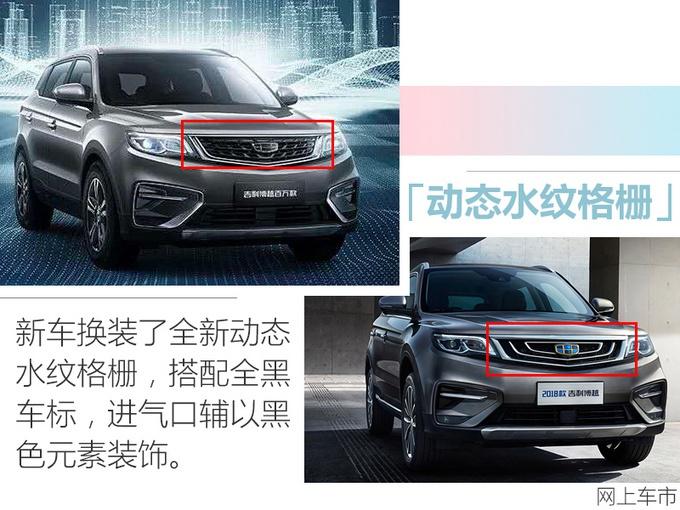 吉利博越新款车型上市 9.98万元起/换全新外观