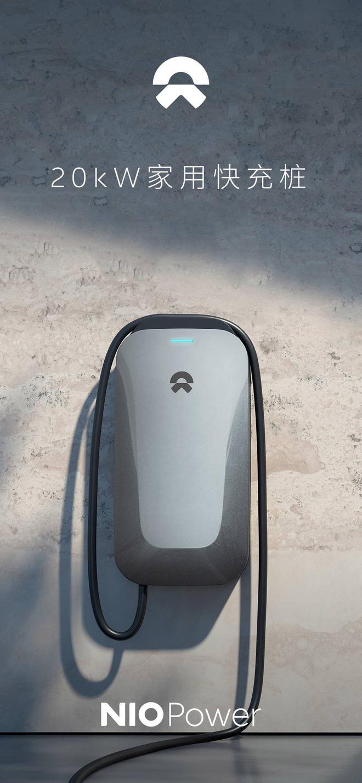 付费升级 蔚来正式开售20kW家用充电桩