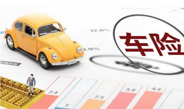 车险改革本周正式实施 费率总体降低