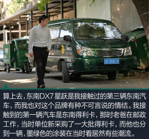 """业务员的能量""""供给站"""" 我与东南汽车的故事"""