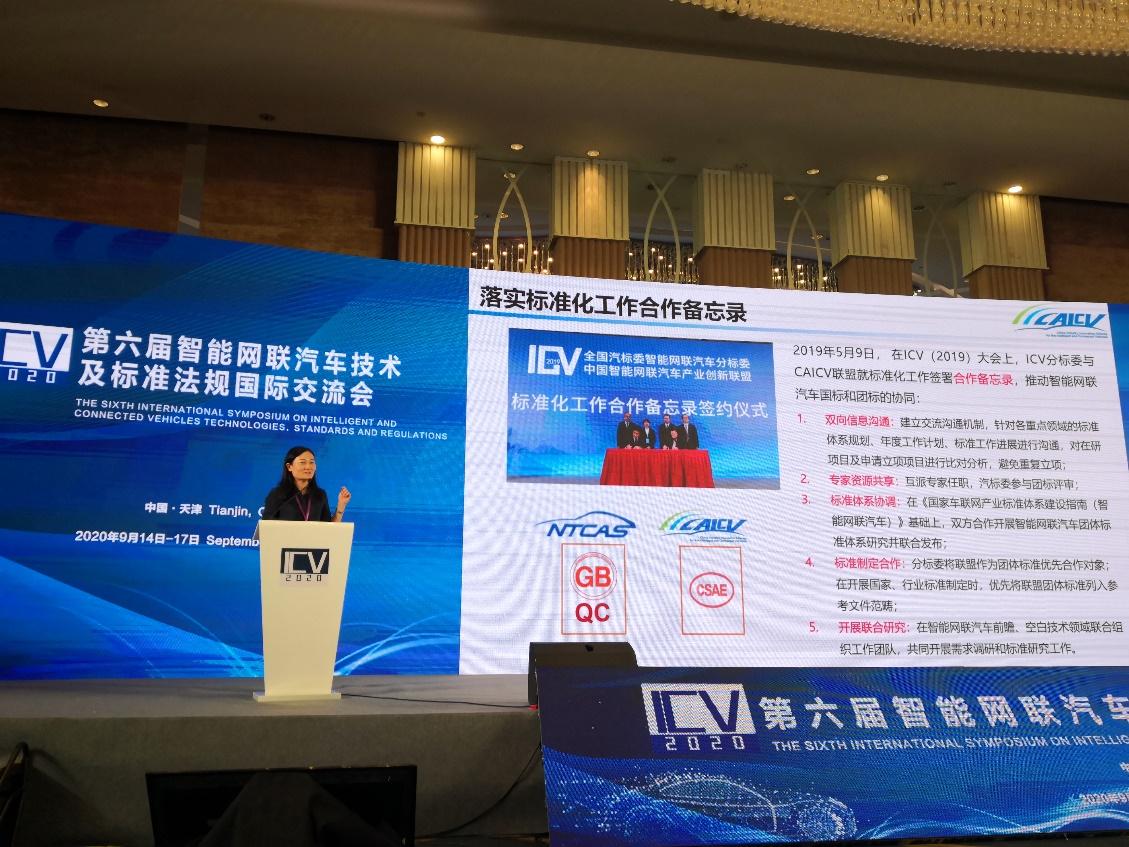 CAICV联盟发布《智能网联汽车团体标准体系建设指南》