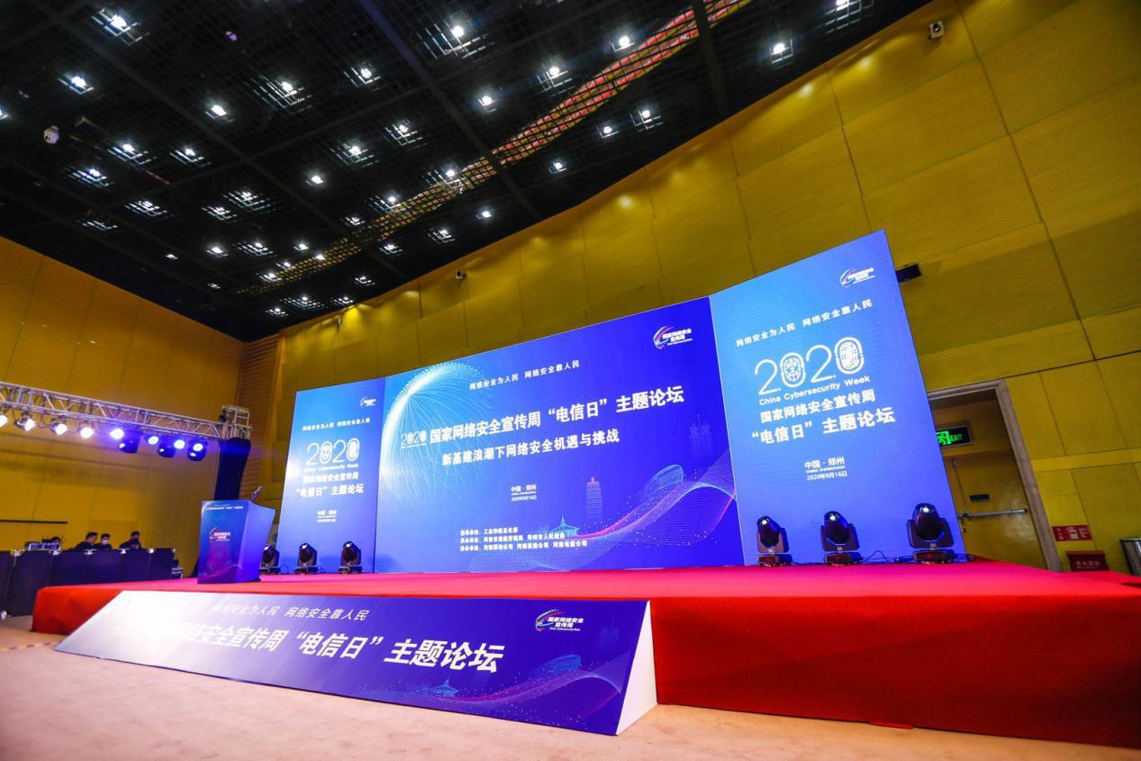 健全车联网安全保障 2020国家网络安全宣传周启幕