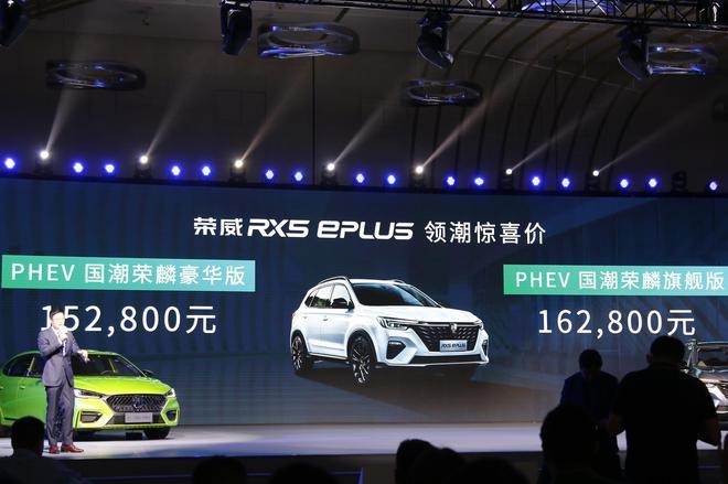 搭3.0T绿色动力 荣威RX5 ePLUS上市 补贴后售15.28万元起