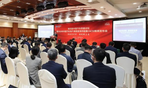 2020年中国新能源汽车用户满意度指数接近燃油车水平