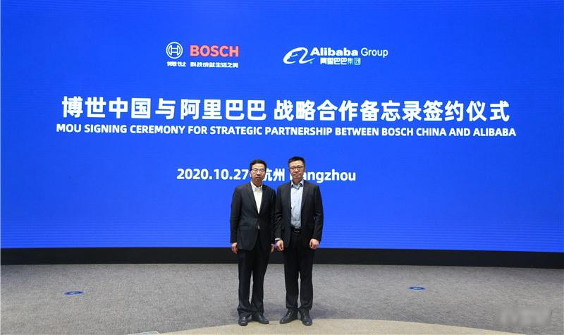 博世中国与阿里巴巴集团达成战略合作 推动业务数字化转型和升级