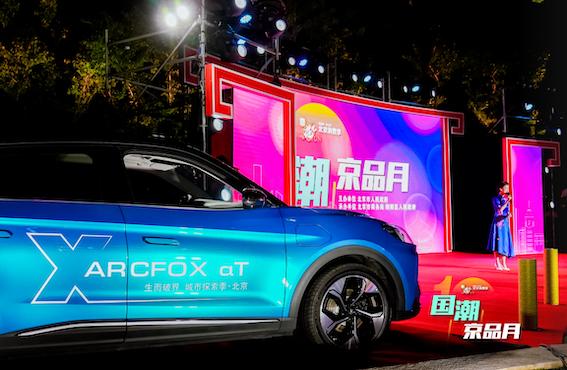 新上市的新能源汽车推荐:北汽ARCFOX αT带你领略别样风采