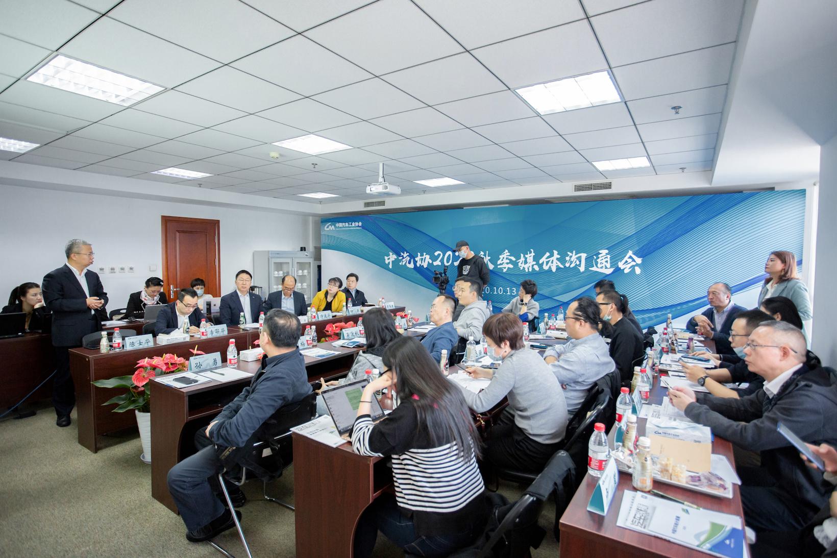 中汽协举办2020秋季媒体沟通会:汽车产销向好,供应链亟待重塑